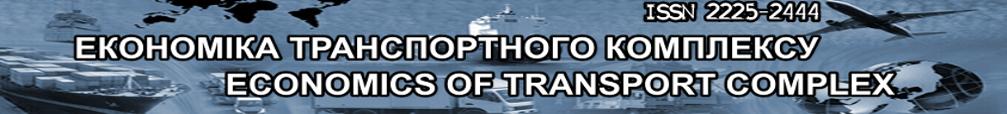 Економіка транспортного комплексу